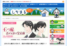 nanatsuya.jpg