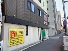 名古屋駅から質トダ屋までの道順9・質トダ屋店舗前