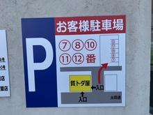 名古屋駅から質トダ屋までの道順10・質トダ屋駐車場のご案内